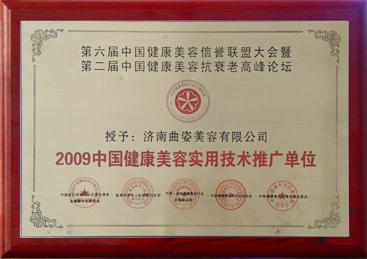 2009年中国健康美容实用技术推广单位