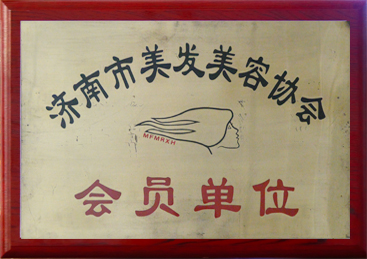 济南市美发美容协会会员单位
