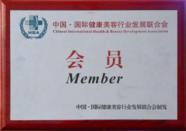 中国·国际健康美容行业发展联合会会员