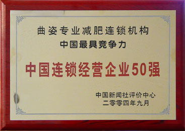 中国连锁经营企业50强