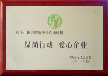 绿荫行动 爱心企业