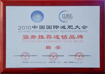 2010中国国际减肥大会强势推荐连锁品牌
