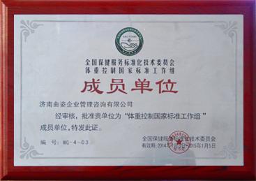 """""""体重控制国家标准工作组""""成员单位"""