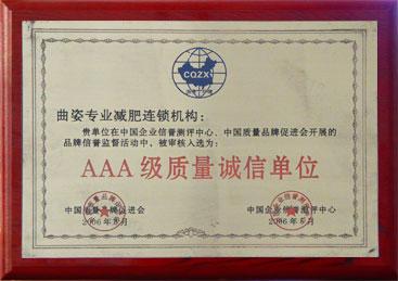 AAA级质量诚信单位