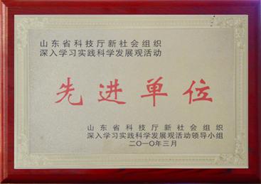 """山东省科技厅新社会组织深入学习实践科学发展活动""""先进单位"""""""