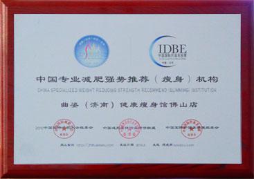 中国专业减肥强势推荐(瘦身)机构