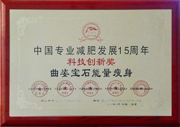 中国专业减肥发展15周年科技创新奖
