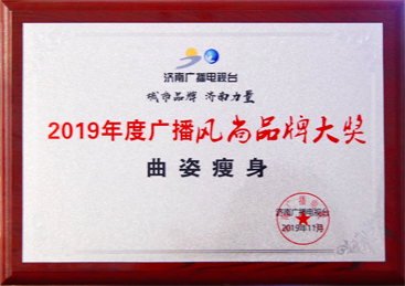 2019年度广播风尚品牌大奖